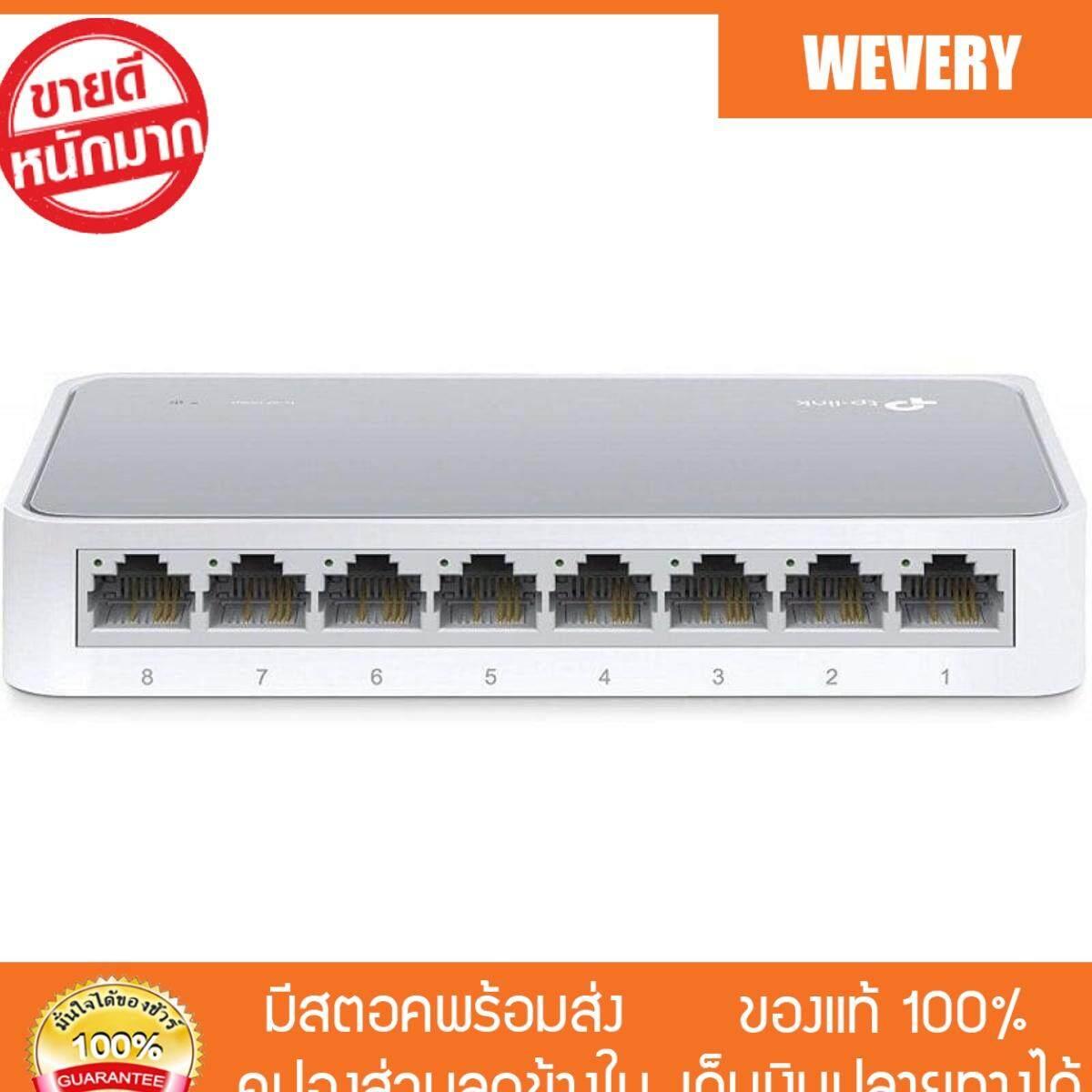 สุดยอดสินค้า!! [Wevery] สวิตซ์ฮับ TP-Link รุ่น TL-SF1008D8-port 10/100M mini Desktop Switch hub switch ส่ง Kerry เก็บปลายทางได้