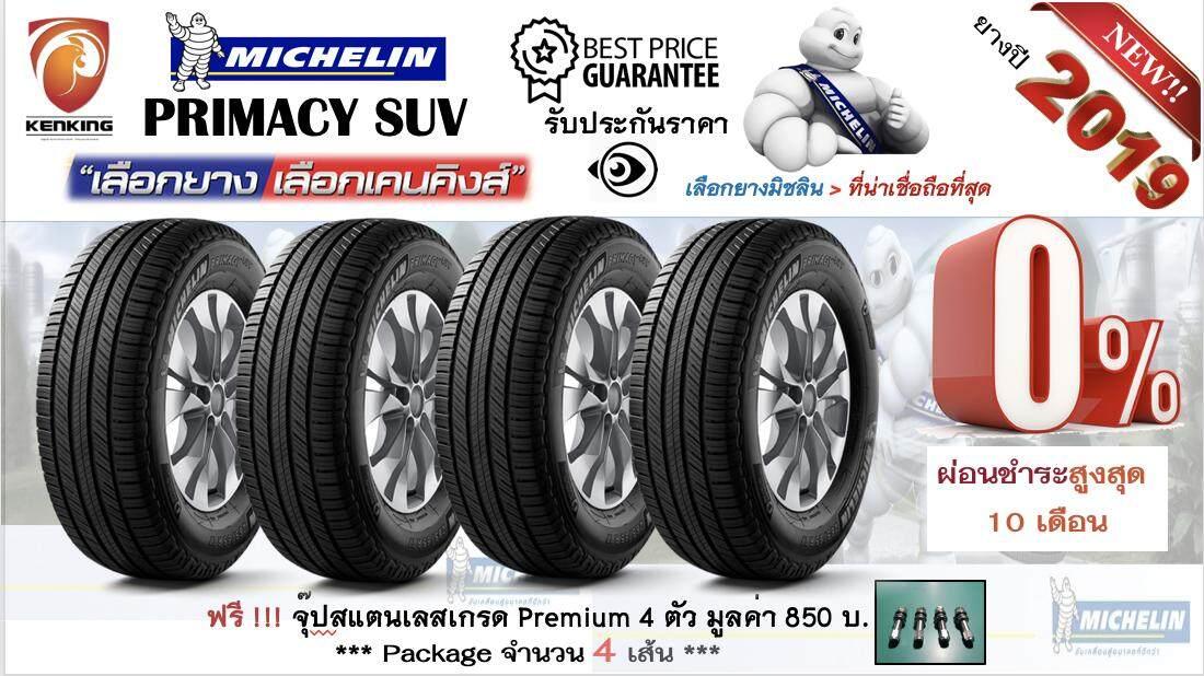ประกันภัย รถยนต์ แบบ ผ่อน ได้ ร้อยเอ็ด (แบบผ่อนชำระได้) Michelin มิชลิน NEW!!  ปี2019 265/65 R17 Primacy SUV (จำนวน 4 เส้น) (ฟรี !! จู๊ปแสตนเลส เกรด Premium แท้ 850 บาท จากญี่ปุ่น ทุกเส้น)