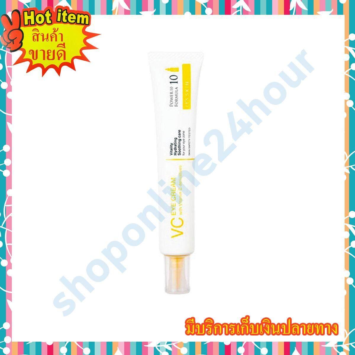 Its Skin Power 10 Formula VC Eye Cream 30ml อายครีมที่ช่วยลดความหมองคล้ำ ผิวรอบดวงตาสว่างกระจ่างใส