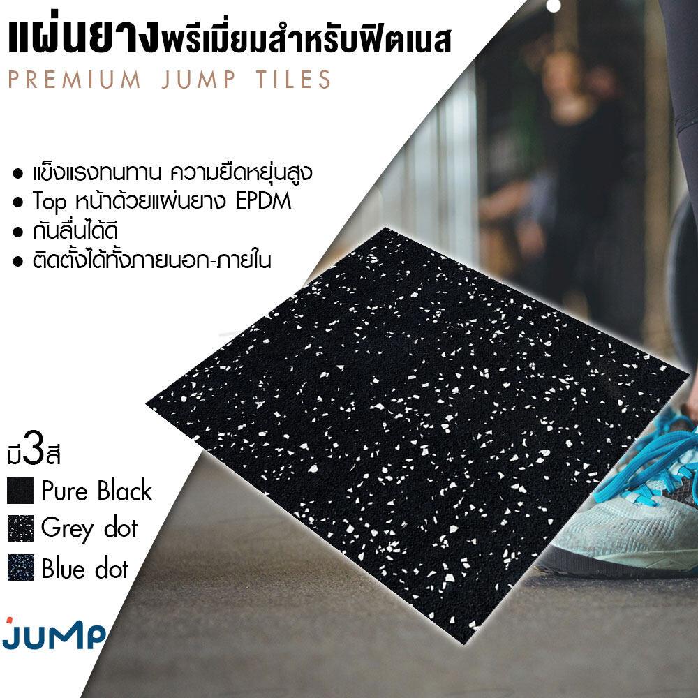 Premium Jump Tiles บล็อกยาง แผ่นยาง แผ่นยางพรีเมี่ยมสำหรับฟิตเนส ลดแรงกระแทก ซับเสียงรบกวน ผิวหน้าเรียบแน่นพิเศษ กลิ่นน้อย กันลื่น ปราศจาก PVC ขนาด: กว้าง 50cm x ยาว 50cm x หนา 25mm (ขนาดบรรจุ 1 แผ่น)