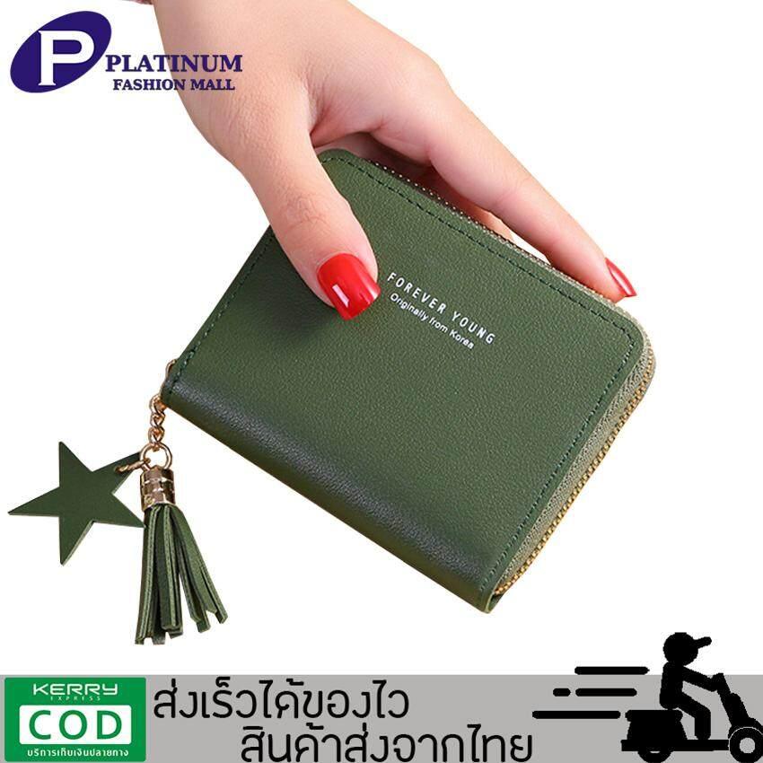กระเป๋าถือ นักเรียน ผู้หญิง วัยรุ่น จันทบุรี Platinum Fashion Mall Wallet กระเป๋าสตางค์ผู้หญิงใบสั้น กระเป๋าถือ มีช่องใส่ของหลายช่อง ใส่เหรียญ ใส่บัตร รุ่น LN 8611