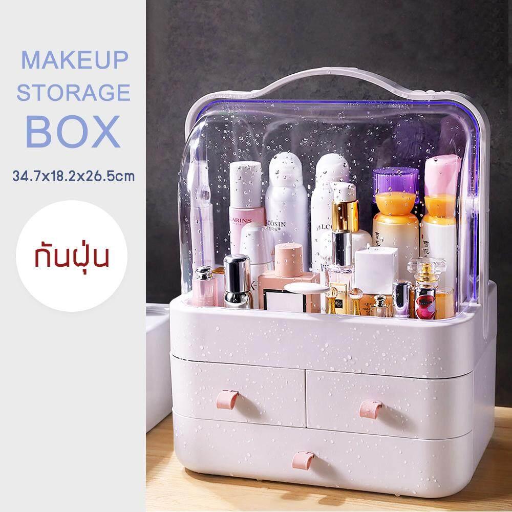 กล่องใส่เครื่องสำอางค์มีลิ้นชักในตัว ความจุใส่ของได้เยอะ Makeup Storage กล่องเก็บเครื่องสำอาง มีลิ้นชัก กันฝุ่น ความจุใส่ของได้เยอะ พร้อมหูหิ้ว