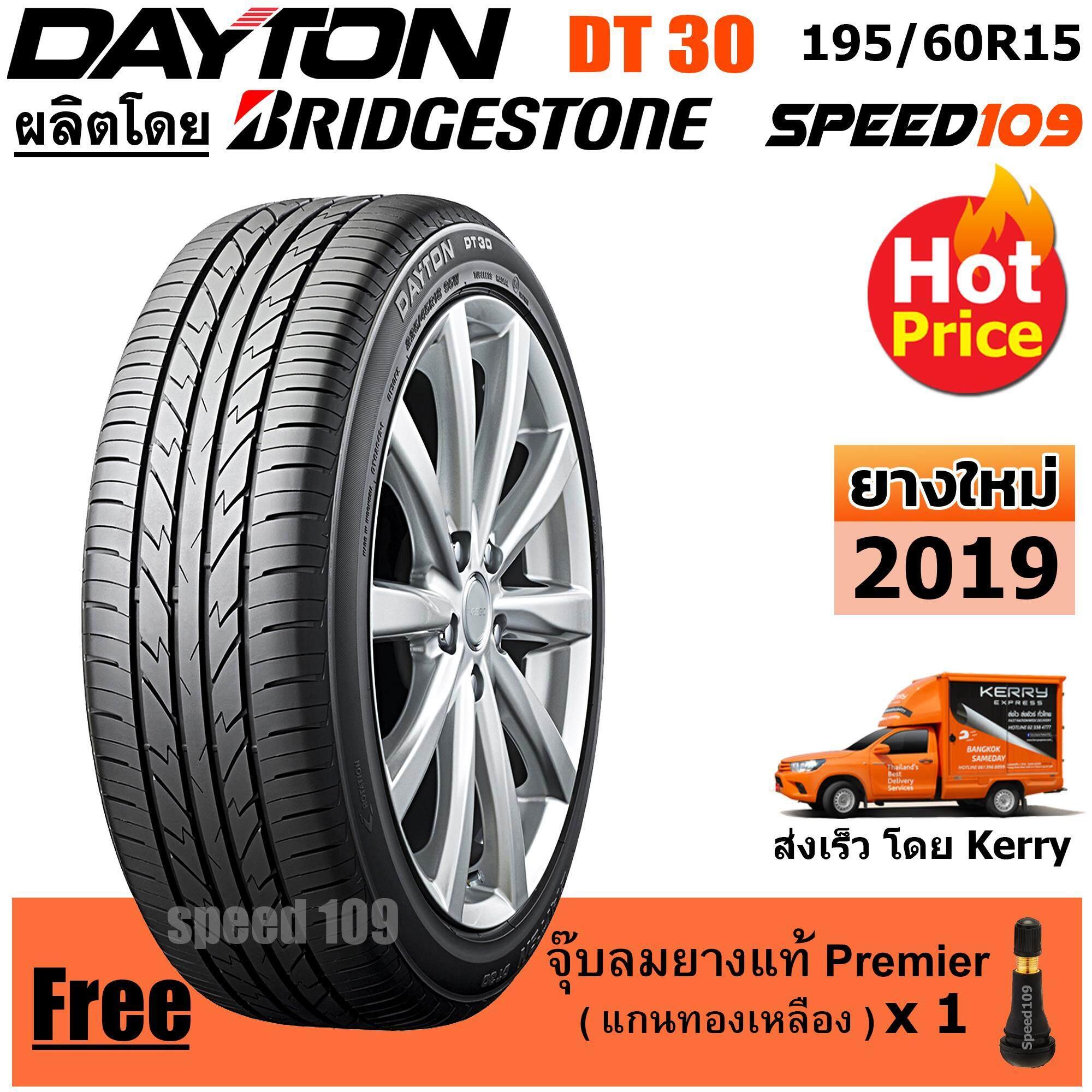 ขายดีมาก! DAYTON ยางรถยนต์ ขอบ 15 ขนาด 195/60R15 รุ่น DT30 - 1 เส้น (ปี 2019)