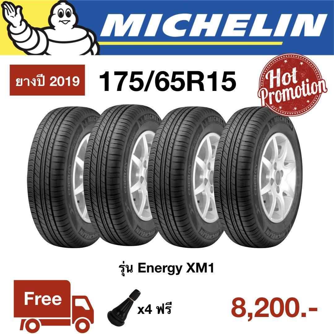 ประกันภัย รถยนต์ 3 พลัส ราคา ถูก นครปฐม Michelin ยางรถยนต์ 175/65R15 รุ่น Energy XM1 ชุด 4 เส้น (ยางใหม่ 2019)