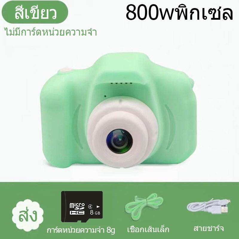 【จัดส่งรวดเร็ว】 ดิจิตอล Camera MINI สนุกกล้องถ่ายรูปเด็ก, กล้องถ่ายรูปเด็ก 8MP กล้อง HD กล้องวิดีโอ 2.0 LCD, รองรับ 32G การ์ด SD, รองรับ 8 ภาษาของขวัญที่ดีที่สุดสำหรับเด็ก