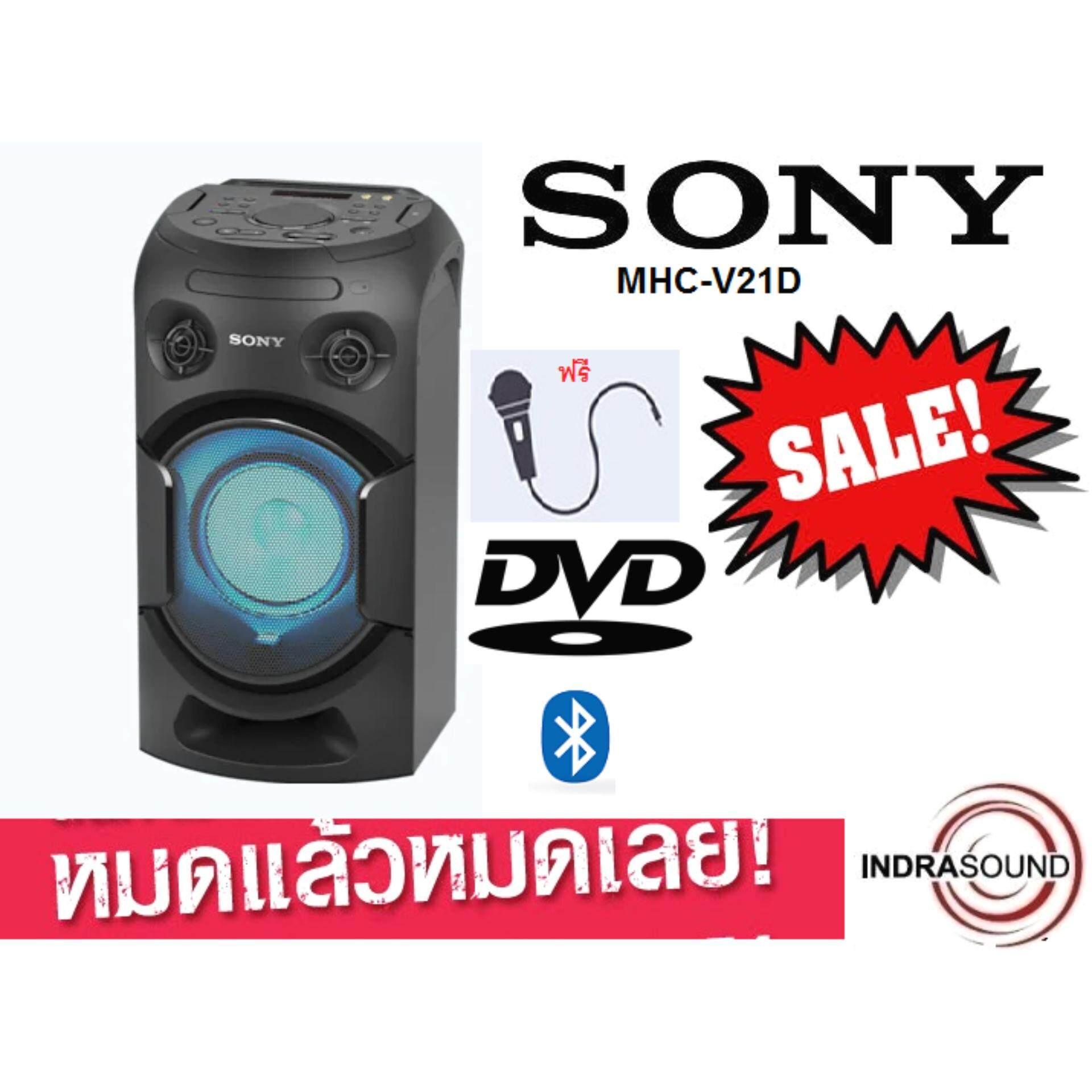 ยี่ห้อนี้ดีไหม  พังงา เครื่องเสียง SONY  V-series รุ่น MHC-V21D เอาอยู่ทุกปารืตี้ด้วยกำลังพลังเสียง 470w.มีช่องต่อกีต้าและไมค์ เล่นแผ่นDVD/VCD/MP3/USB Bluetooth NFCมี SUBในตัวสุดยอด แถมSONY ไมค์ไว้ร้องเพลงฟรีในกล่อง