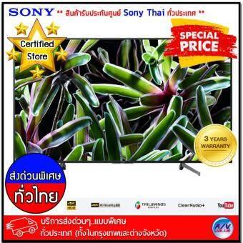 Sony Bravia 4K Ultra HD TV - HDR  - สมาร์ททีวี รุ่น KD-65X7000G ขนาด 65 นิ้ว X7000G Series *** บริการส่งด่วนแบบพิเศษ!ทั่วประเทศ (ทั้งในกรุงเทพและต่างจังหวัด)***