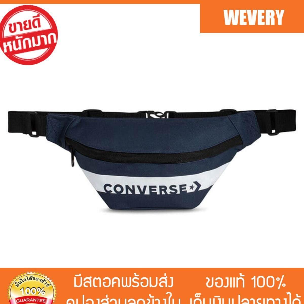 ลดสุดๆ [Wevery]- Converse กระเป๋าคาดเอว-อก Revolution สีกรมท่า กระเป๋าแฟชั่น กระเป๋าแฟชั้น กระเป๋าผู้หญิง กระเป๋าสะพายอก กระเป๋าคาดเอว กระเป๋าคาด กระเป๋าคาดวิ่ง ส่ง Kerry เก็บปลายทางได้