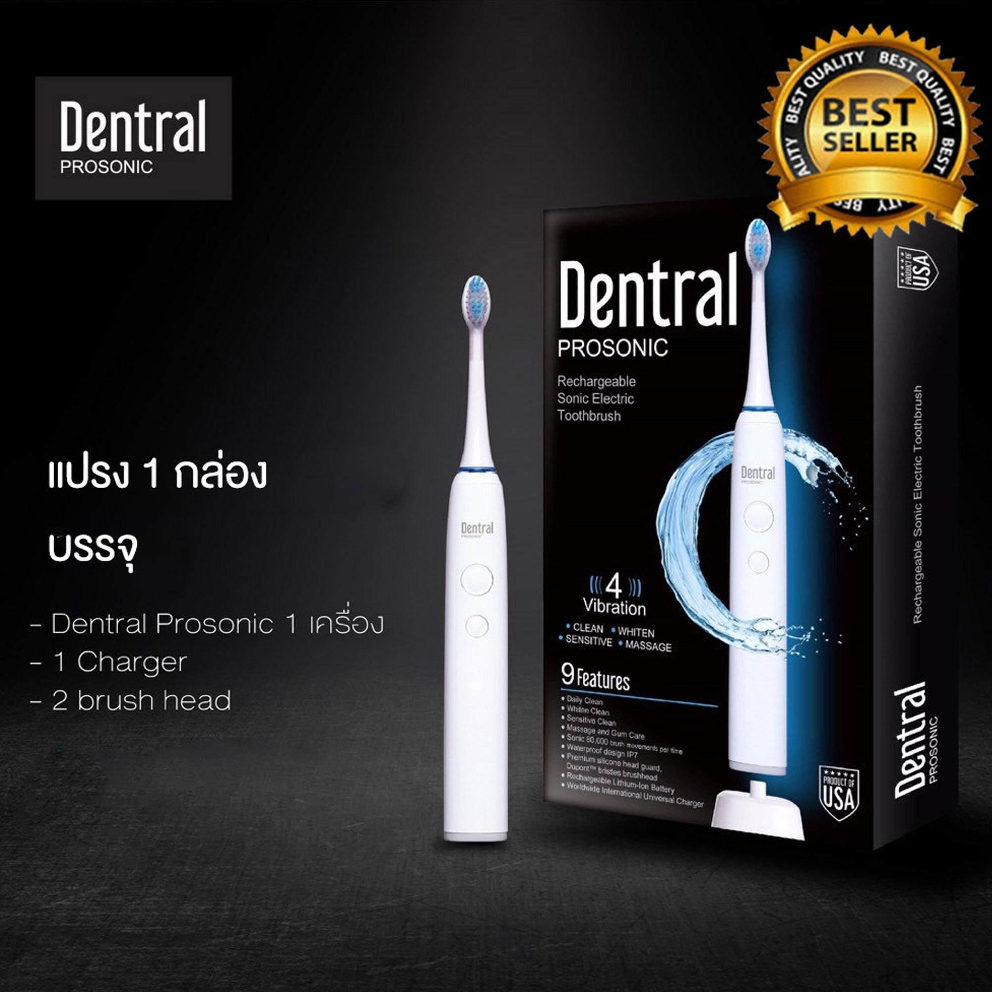แปรงสีฟันไฟฟ้า ทำความสะอาดทุกซี่ฟันอย่างหมดจด น่าน แปรงสีฟันไฟฟ้า Dentral Prosonic Electric Toothbrush ขนแปรงนุ่ม สะอาดมั่นใจ 1 ด้าม  แถมหัวแปรง 2 หัว
