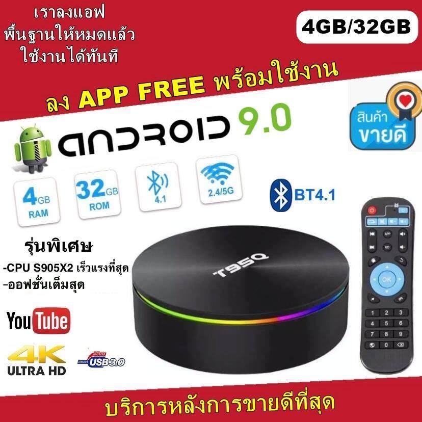 ขอนแก่น T95Q แรม4 รอม32 CPU S905X2 แรงที่สุด Bluetooth Wifi 5GHz Android smart tv box  รุ่นใหม่ล่าสุด
