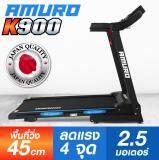 สุดยอดสินค้า!! AMURO ลู่วิ่งไฟฟ้า มาตรฐาน ญี่ปุ่น 2.5 แรงม้า พื้นที่วิ่งกว้าง 45cm พับเก็บได้ ปรับความชันได้ รุ่น K900