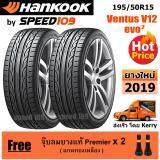 สุราษฎร์ธานี HANKOOK ยางรถยนต์ ขอบ 15 ขนาด 195/50R15 รุ่น Ventus V12 Evo2 - 2 เส้น (ปี 2019)