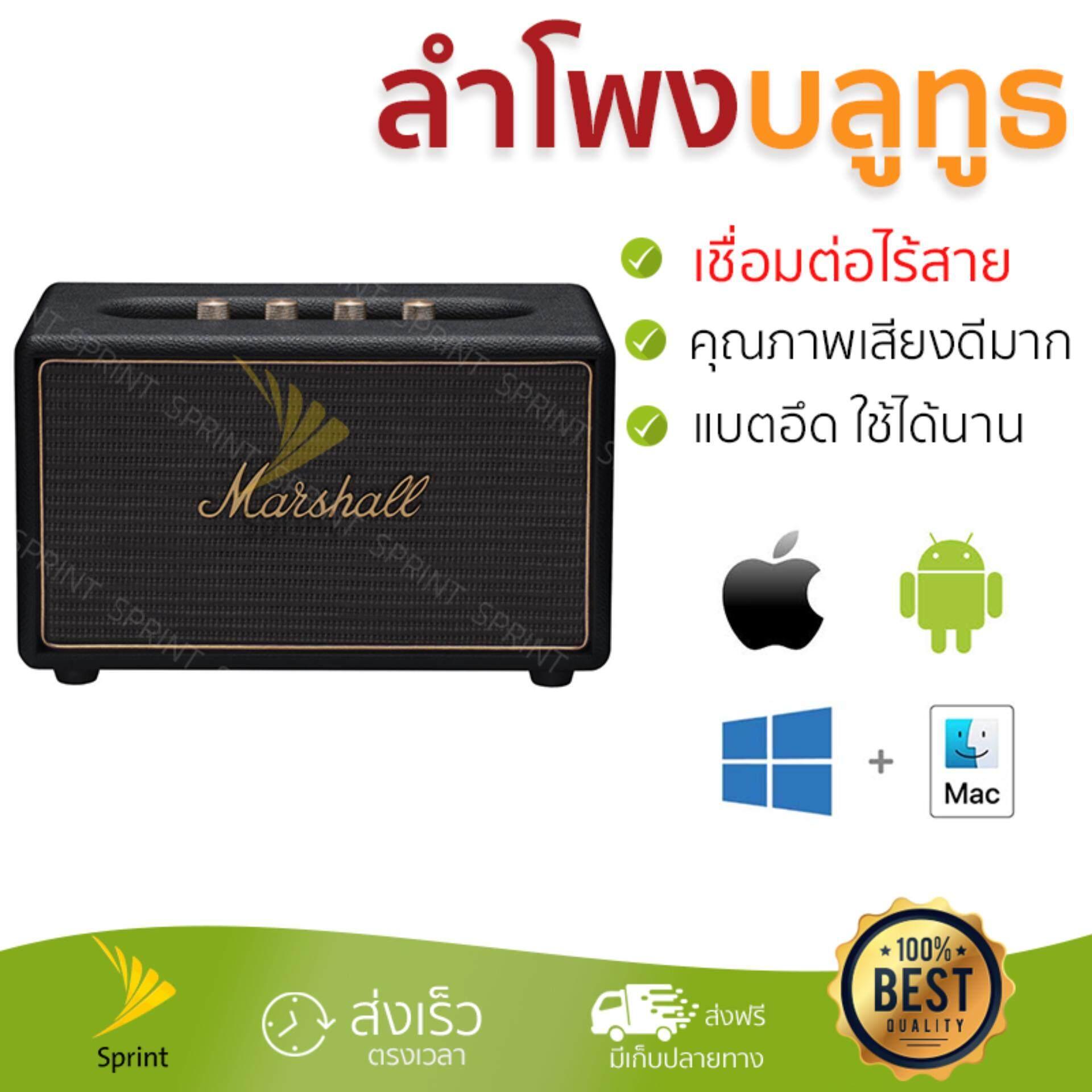 สอนใช้งาน  จัดส่งฟรี ลำโพงบลูทูธ  Marshall Bluetooth Speaker 2.1 Acton Multi-Room Black เสียงใส คุณภาพเกินตัว Wireless Bluetooth Speaker รับประกัน 1 ปี