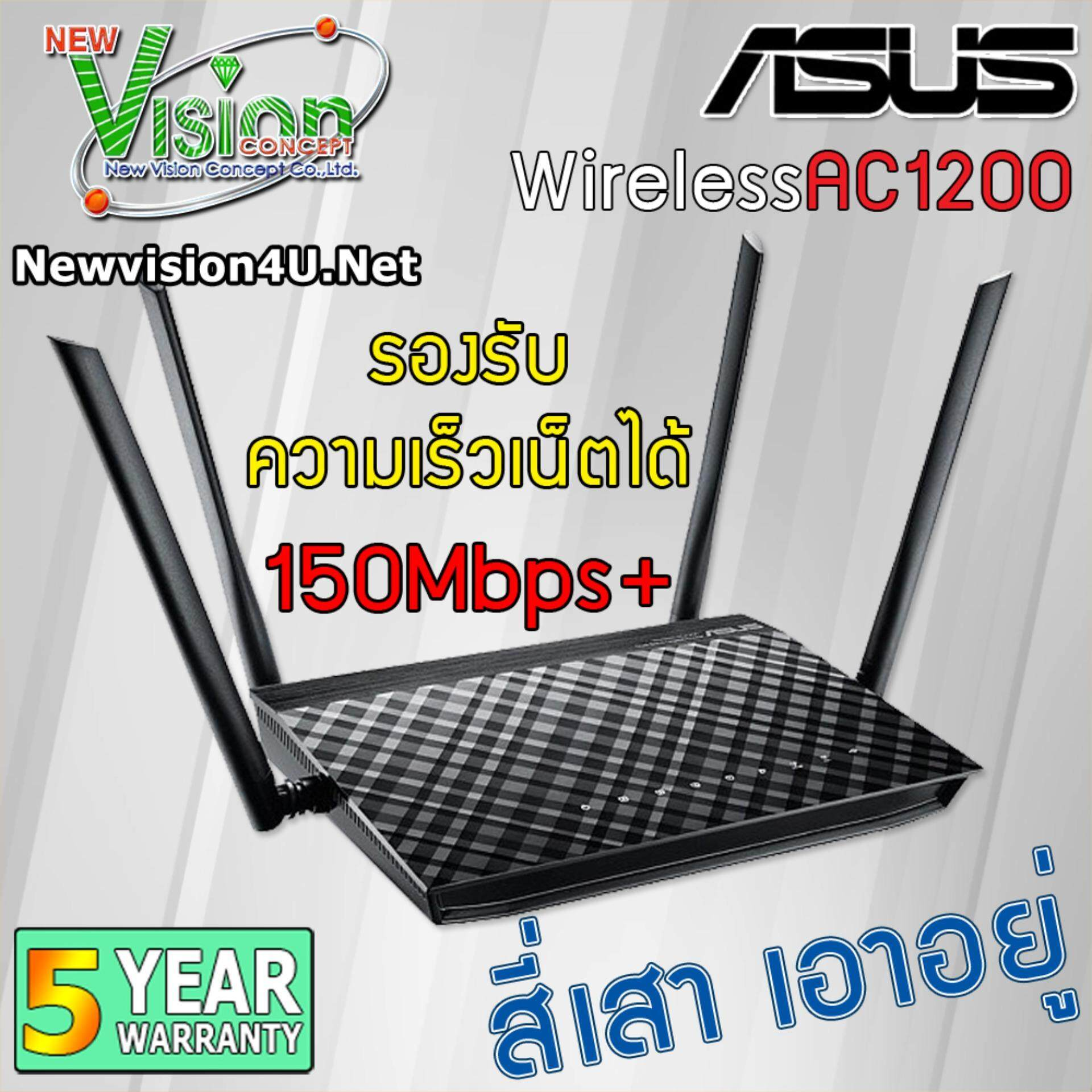 ลดสุดๆ ASUS RT-AC1200G+ dual-band wireless-AC1200 ส่งโดย Kerry Express