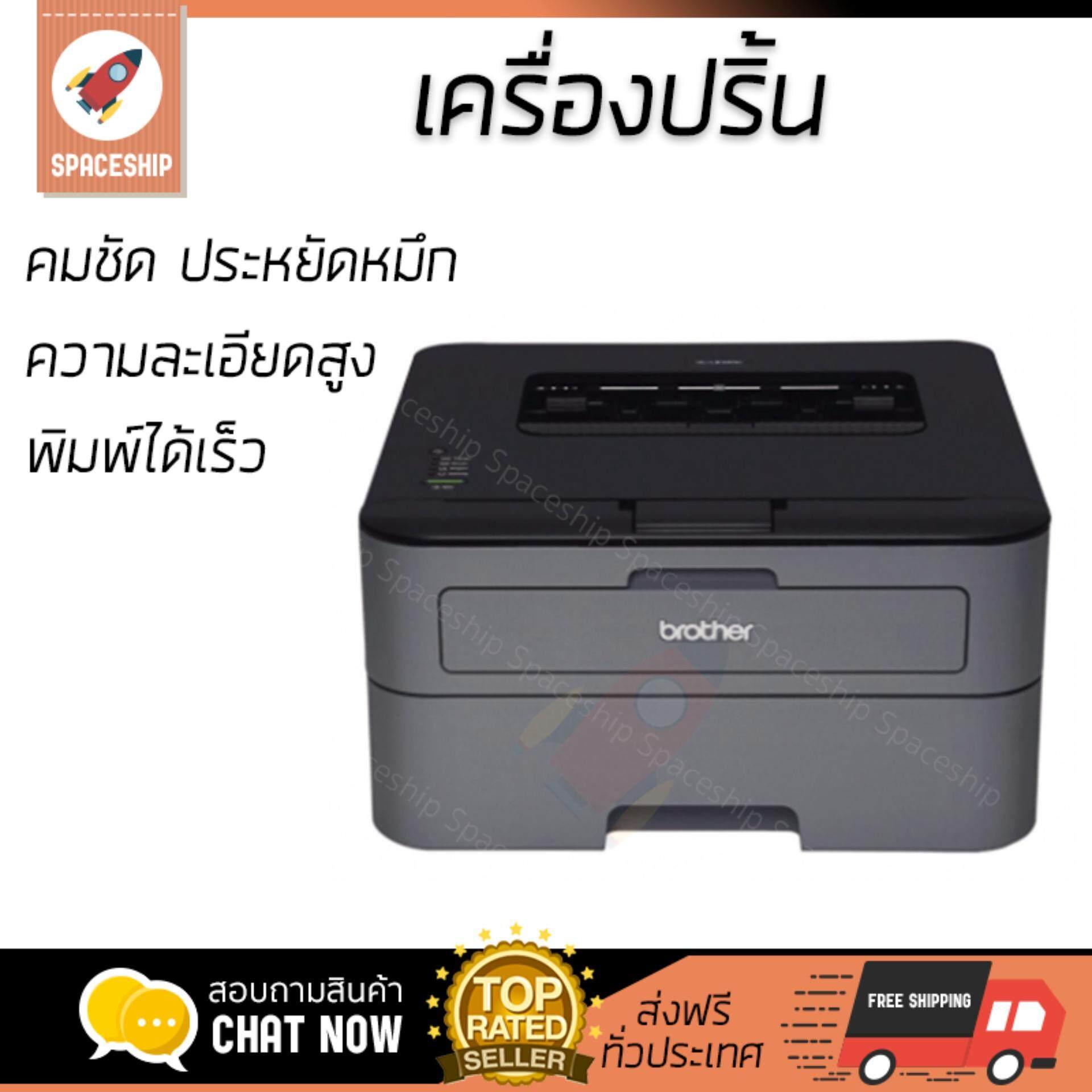 ลดสุดๆ โปรโมชัน เครื่องพิมพ์เลเซอร์           BROTHER ปริ้นเตอร์ Brother รุ่น LASER HL-L2320D             ความละเอียดสูง คมชัด พิมพ์ได้รวดเร็ว เครื่องปริ้น เครื่องปริ้นท์ Laser Printer รับประกันสินค้า