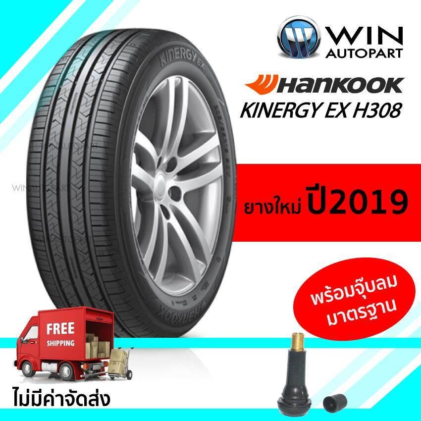 ประกันภัย รถยนต์ 2+ ขอนแก่น 185/55R15 รุ่น Kinergy EX H308 ยี่ห้อ HANKOOK ยางรถเก๋ง ยางปี 2019