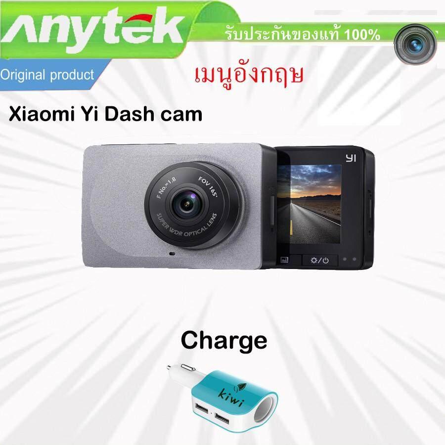 """สุดยอดสินค้า!! """"ส่งฟรีKERRY""""car camera กล้องติดรถยนต์ xaiomi yi dash cam (DVR เมนูอังกฤษ) และ หัวชาร์ตสีฟ้า"""