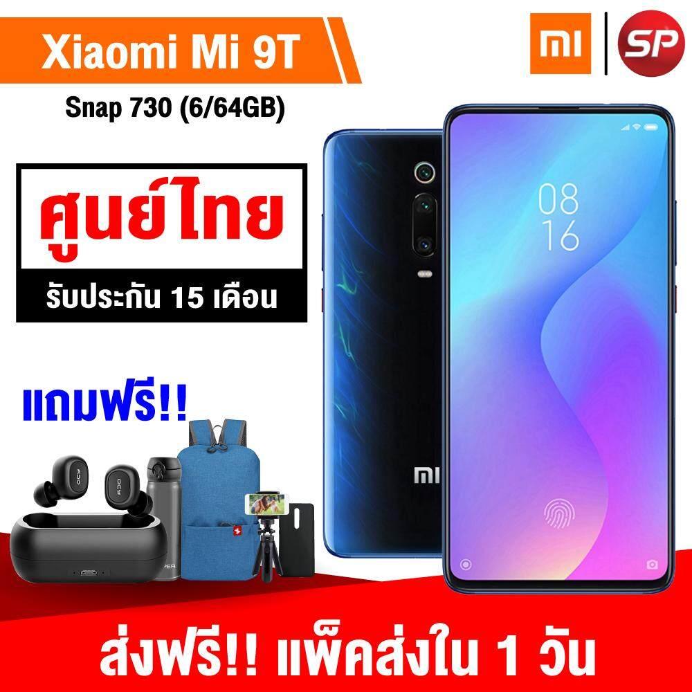 ยี่ห้อไหนดี  พัทลุง 【กดติดตามร้านรับส่วนลดเพิ่ม 3%】【รับประกันศูนย์ไทย 15 เดือน】【ของแถมชุดใหญ่】【ส่งฟรี!!】Xiaomi Mi 9T (6/64GB) แถมฟรี!! หูฟัง QCY T1  + กระเป๋า isuperbagpack (คละสี) + กระบอกน้ำ Stainless เก็บความเย็น + ขาตั้งกล้อง Tripod + พร้อมเคสในกล่อง