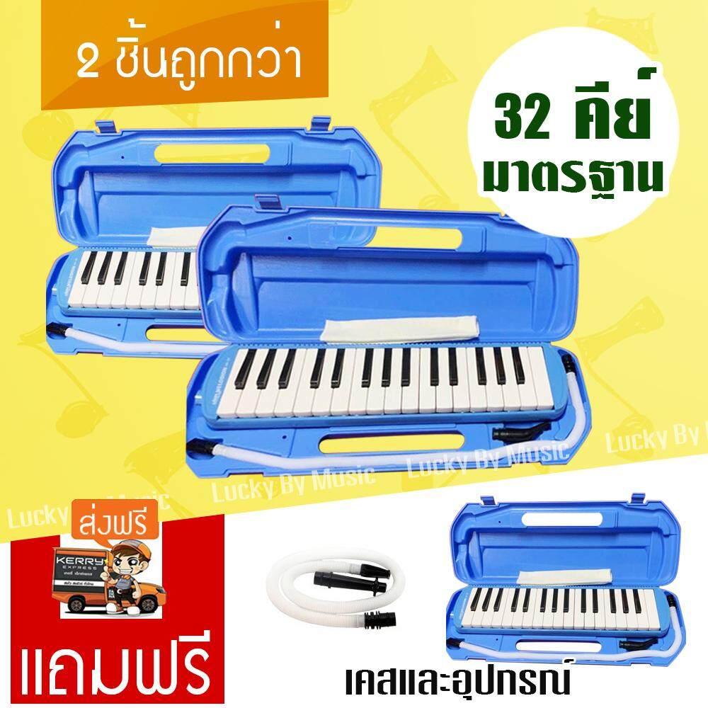 สุดยอดสินค้า!! เมโลเดียน ขนาดมาตรฐาน พร้อมอุปกรณ์ครบชุด Laser MF32-BL แพ็คคู่ 2 ตัว สุดคุ้ม เมโลเดียน 32 คีย์ (Melodion) สีน้ำเงิน พร้อมกล่องแข็ง จัดส่งฟรีทั่วประเทศด้วย ขนส่ง Kerry Express