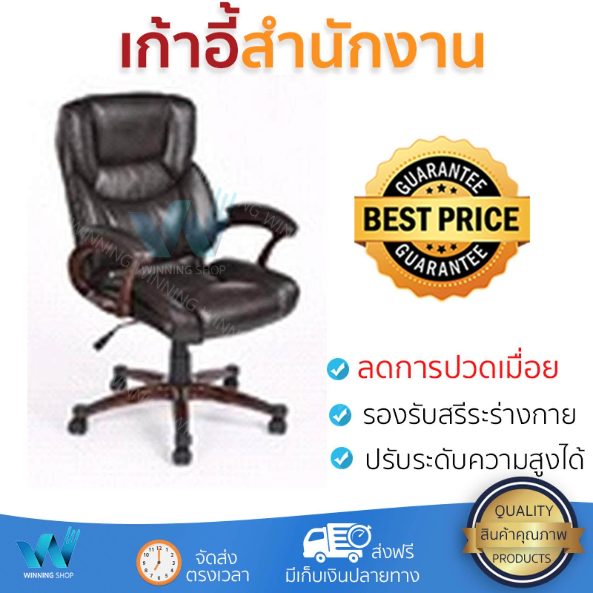 เก็บเงินปลายทางได้ ราคาพิเศษ เก้าอี้ทำงาน เก้าอี้สำนักงาน ULA เก้าอี้ผู้บริหารSIDON สีน้ำตาล ลดอาการปวดเมื่อยลำคอและไหล่ เบาะนุ่มกำลังดี นั่งสบาย ไม่อึดอัด ปรับระดับความสูงได้ Office Chair จัดส่งฟรี k