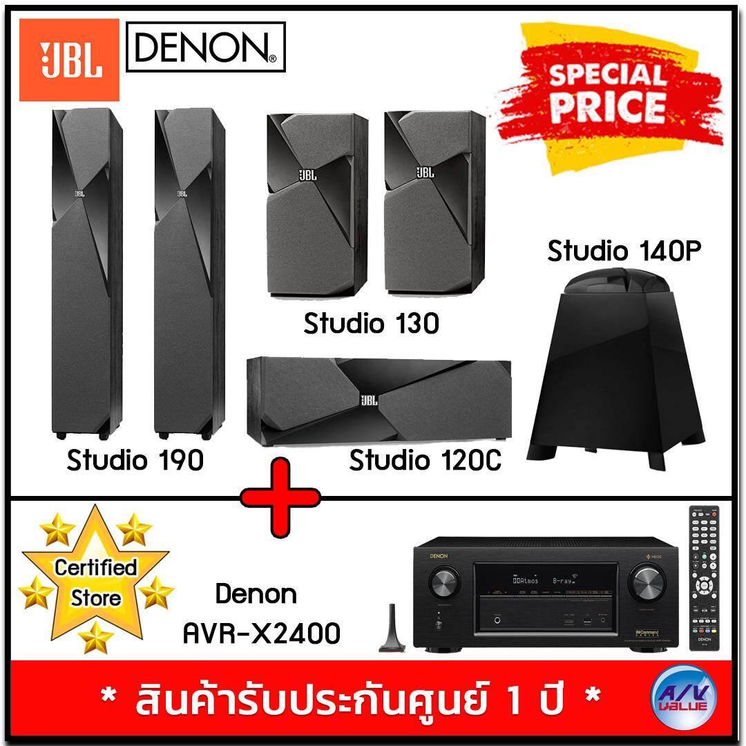 บุรีรัมย์ Denon + JBL (DENON AVR-X2400 + JBL STUDIO 120 + STUDIO 130 + STUDIO 140P + STUDIO 190)