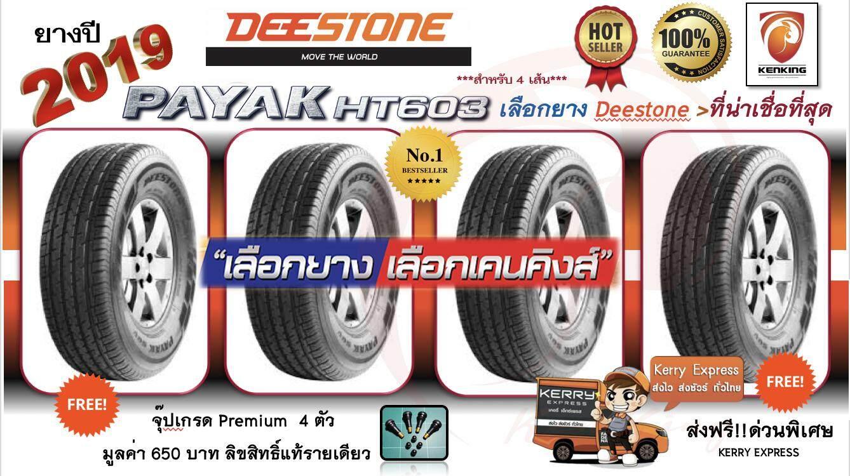 ประกันภัย รถยนต์ 2+ พิษณุโลก ยางรถยนต์ขอบ17 Deestone 265/65 R17 PAYAK 603 NEW!! 2019 ( 4 Pieces ) Free !! จุ๊ป Premium 650 บาท ลิขสิทธิ์แท้รายเดียว