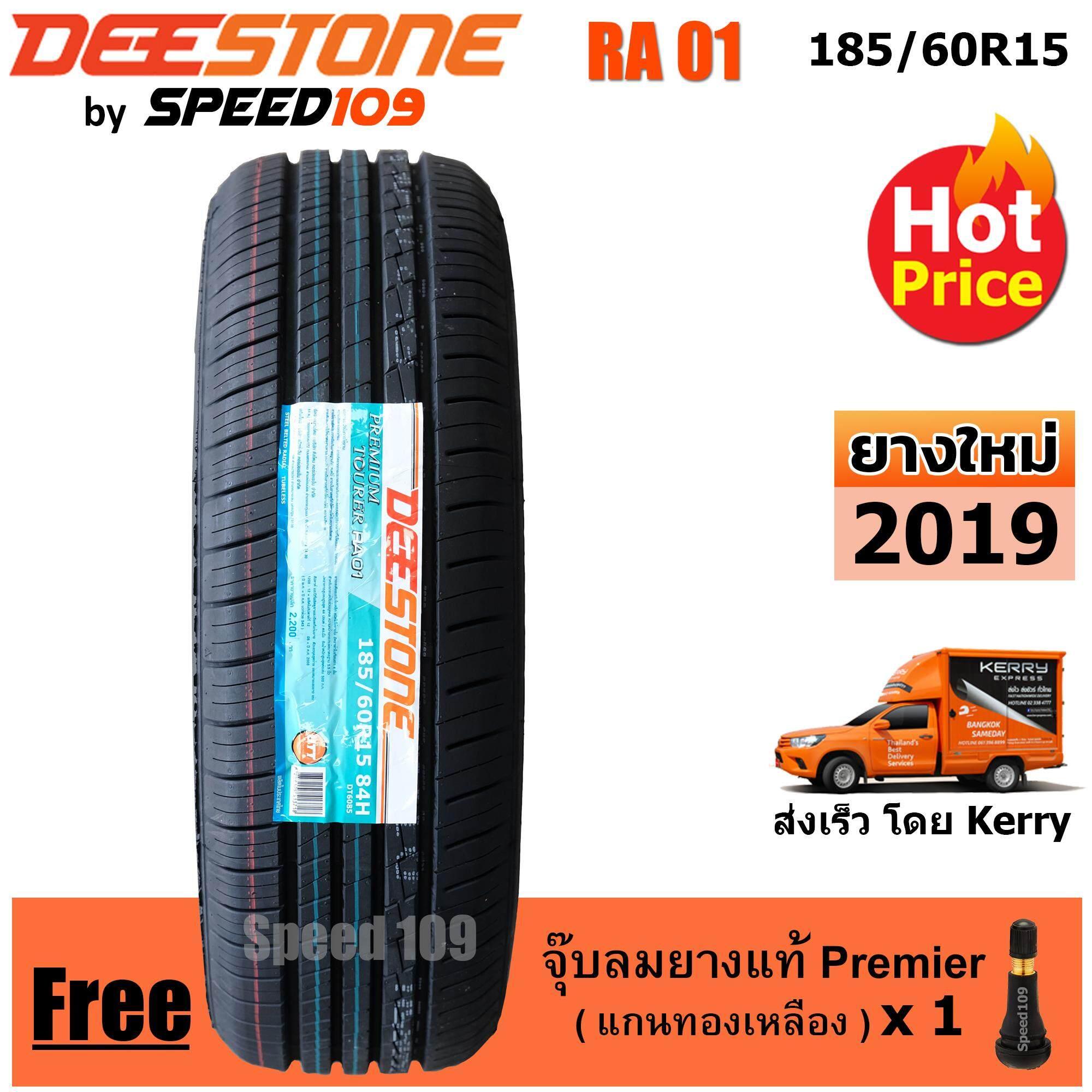 เชียงใหม่ DEESTONE ยางรถยนต์ ขอบ 15 ขนาด 185/60R15 รุ่น RA01 - 1 เส้น (ปี 2019)