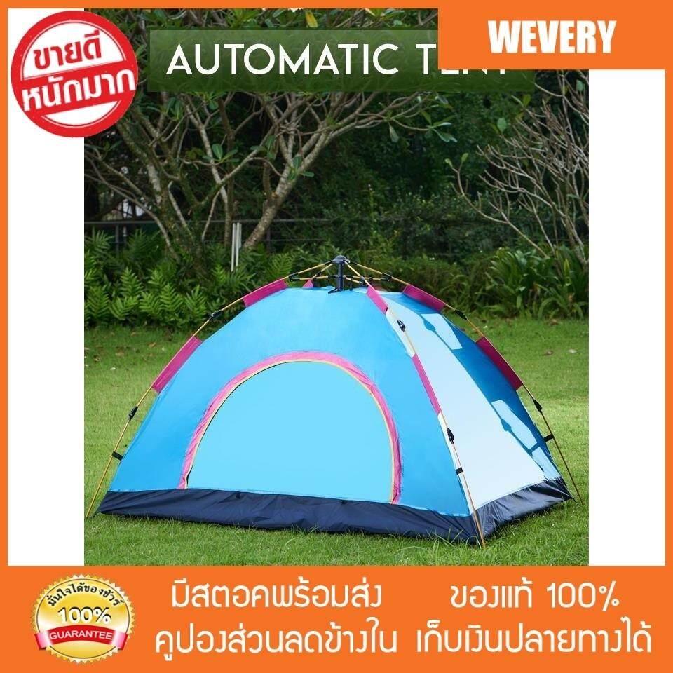 สุดยอดสินค้า!! [Wevery] Tent เต็นท์ เต็นท์แคมป์ปิ้ง Automatic Tent กึ่งอัตโนมัติ เต็นท์พับได้ เต็นท์สนาม ส่งฟรี Kerry เก็บเงินปลายทางได้