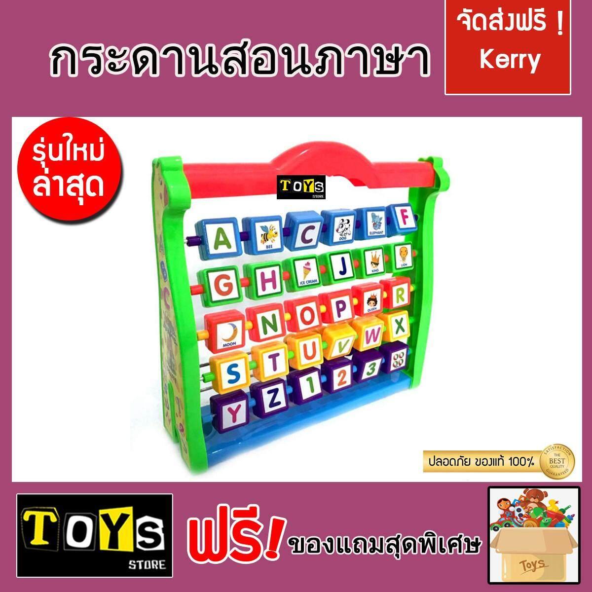 เก็บเงินปลายทางได้ กระดานสอนภาษา จิ๊กซอว์เด็ก ของเล่นเด็ก ของเล่นเด็กของเล่นเด็กโต ของเล่นเด็ก3ขวบ ของเล่นเด็ก10 ขวบ ของเล่นเด็ก5ขวบ ชุดของเล่นเด็ก ขายของเล่นเด็ก ส่งฟรี Kerry