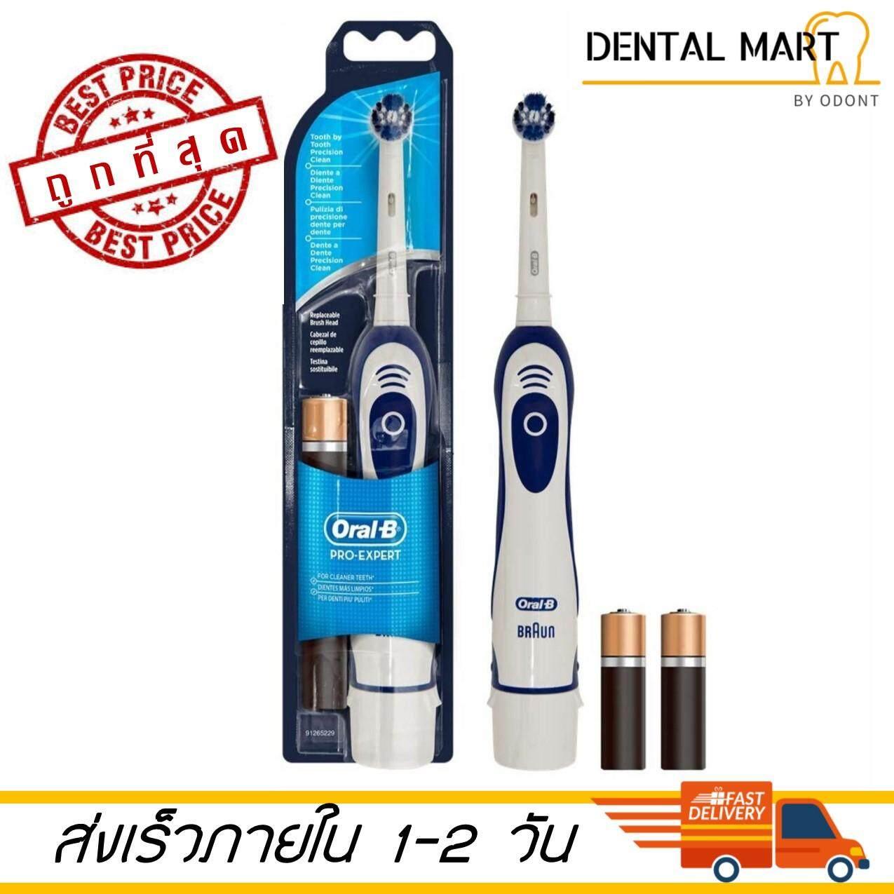 แปรงสีฟันไฟฟ้า รอยยิ้มขาวสดใสใน 1 สัปดาห์ กรุงเทพมหานคร Oral B แปรงสีฟันไฟฟ้า ออรัล บี Advance power 400