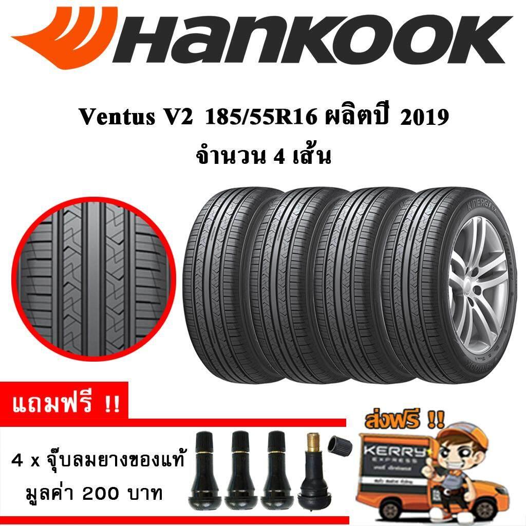 แม่ฮ่องสอน ยางรถยนต์ Hankook 185/55R16 รุ่น Ventus V2 Concept2 (H457) (4 เส้น) ยางใหม่ปี 2019