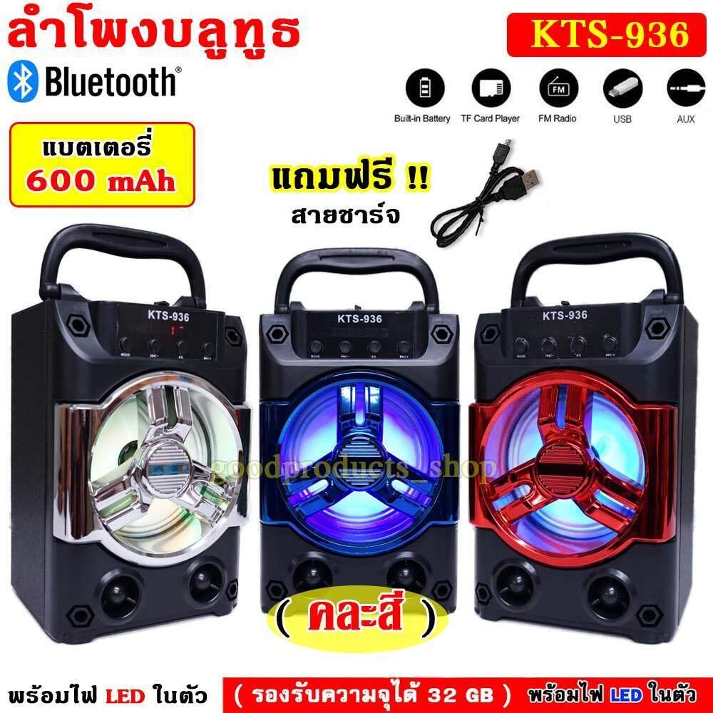สุดยอดสินค้า!! ลำโพงบลูทูธ รุ่น KTS-936 ลำโพงคาราโอเกะ มีหูหิ้วพกพาสะดวก เสียงดี เบสแน่น แถมฟรี!!! สายชาร์จ (คละสี) ส่ง KERRY