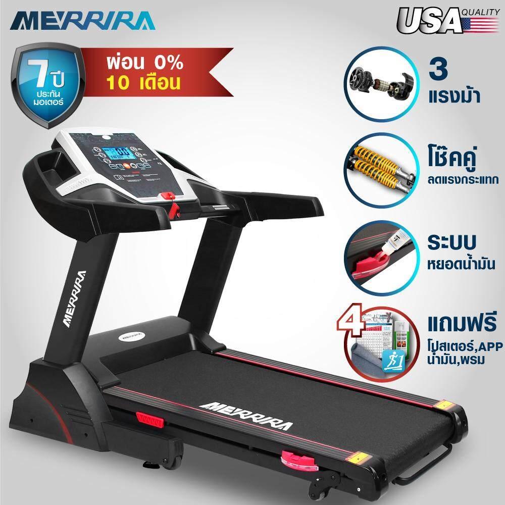 ลดสุดๆ MERRIRA ลู่วิ่ง 3 แรงม้า ลู่วิ่งไฟฟ้า 3 แรงม้า Motorized Treadmill 3 HP สปริงโช้คคู่รับแรงกระแทก ป้องกันเข่าและข้อเท้า เชื่อมต่อ APP ผ่านมือถือ ปรับความชันได้ 3 ระดับ รุ่น MX100 - ฟรี ! น้ำมันฉีดสายพาน พรมรองลู่วิ่ง โปสเตอร์สอนวิ่งแบบควบคุมโซนหัวใจ