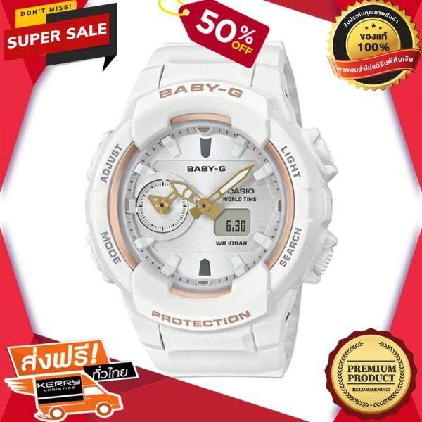 สุดยอดสินค้า!! นาฬิกาข้อมือคุณผู้หญิง CASIO นาฬิกาข้อมือ Baby-G แบบ 2 ระบบ รุ่น BGA-230SA-7ADR สีขาว ของแท้ 100% สินค้าขายดี จัดส่งฟรี Kerry!! ศูนย์รวม นาฬิกา casio นาฬิกาผู้หญิง นาฬิกาผู้ชาย นาฬิกา s
