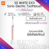 แปรงสีฟันไฟฟ้าเพื่อรอยยิ้มขาวสดใส พิษณุโลก Xiaomi SO WHITE EX3: Sonic Electric Toothbrush แปรงสีฟันไฟฟ้า !