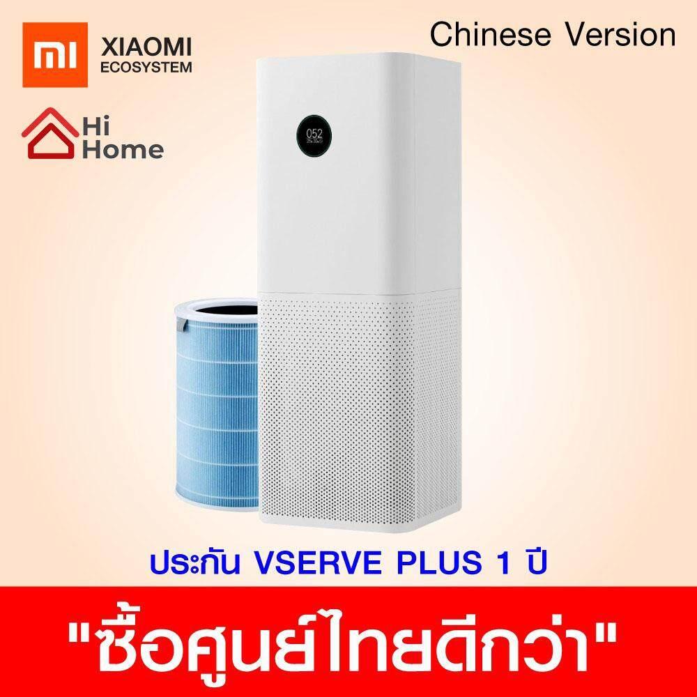 อุดรธานี Xiaomi Mi Air Purifier Pro ศูนย์ไทย (Chinese Version)  ไส้กรอง Mi Air Purifier สำหรับเครื่องฟอกอากาศ Xiaomi โดยมีอายุการใช้งานที่ยาวนาน มากกว่า 4000 ชั่วโมง และใช้ขนาดเดียวกัน เหมือนกันทุกรุ่น Xiaomi Mi Air Purifier Pro - Chinese Version เครื่องฟอกอากาศ