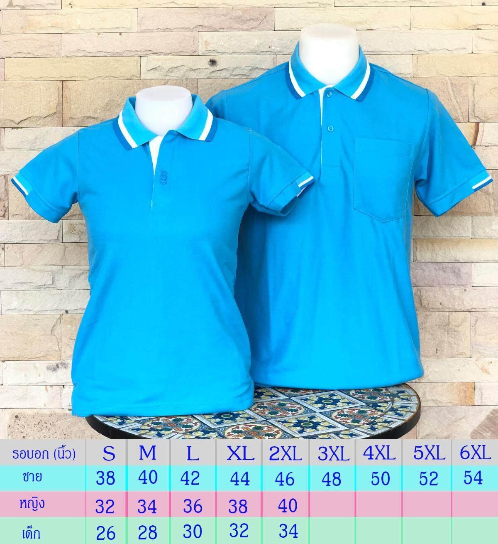 สุดยอดสินค้า!! เสื้อสีฟ้า ปกขลิบขาวฟ้าเข้ม เป็นเสื้อโปโลที่ทางร้าน polo premium มีทั้งแบบผู้ชายทรงตรง แบบผู้หญิงทรงเข้ารูป และแบบเสื้อโปโลเด็ก มีหลากหลายไซส์เลือกซื้อได้ที่นี่ มีบริการส่งเก็บเงินปลายท