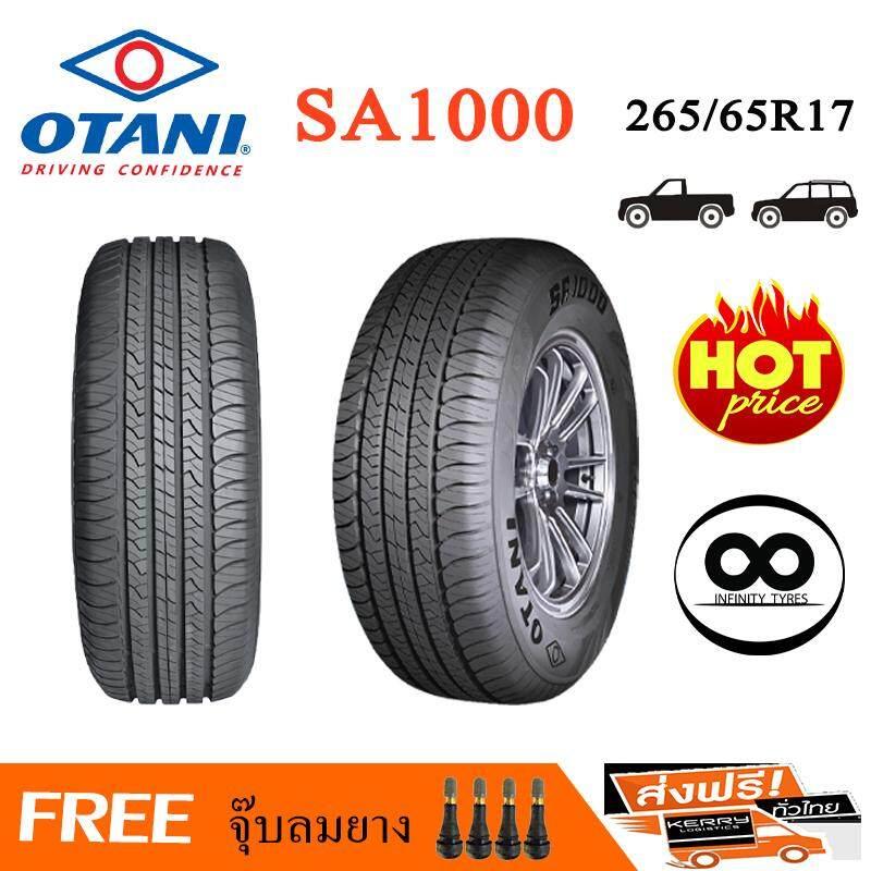 ประกันภัย รถยนต์ 2+ นนทบุรี OTANI ยางรถยนต์ ขอบ 17 ขนาด 265/65R17 รุ่น SA1000 - 1 เส้น