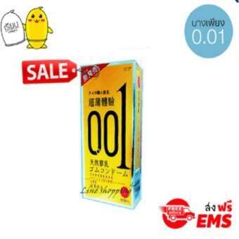 001 บางเฉียบถุงยางอนามัย (10ชิ้น/กล่อง) กล่องเหลือง ซ่อนกลิ่นประสบการณ์ใหม่