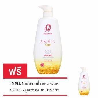 (ซื้อ 1 แถม 1) 12 PLUS ทเวลฟ์ พลัส ครีมอาบน้ำ สเนลคิวเทน 450 มล.