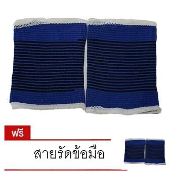ราคา สายรัดข้อมือ (สีน้ำเงิน) ซื้อ 1 แถม 1