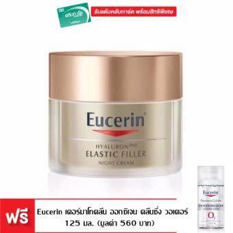 (ซื้อ 1 แถม 1) Eucerin ยูเซอริน อีลาสติกฟิลเลอร์ ไนท์ 50 มล. -ฟรี Eucerin ยูเซอริน เดอร์มาโทคลีน ออกซิเจน คลีนซิ่ง วอเตอร์ 125 มล. (มูลค่า 560 บาท)