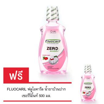 (ซื้อ 1 แถม 1) FLUOCARIL ฟลูโอคารีล น้ำยาบ้วนปาก เชอร์รี่มิ้นท์ 500 มล.