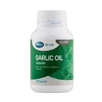 (1 ขวด x 100 แคปซูล) Mega We Care Garlic Oil 100เม็ด น้ำมันกระเทียมผลิตภัณฑ์เสริมอาหาร เสริมภูมิคุ้มกันของร่างกาย