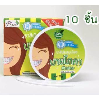 (10 กล่อง)ยาสีฟันสมุนไพร ฟันสวย by โภคา กล่องเหลือง สูตรใหม่ เพิ่มฟลูออไรด์ 27g