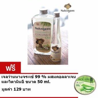 ต้องการขายด่วน น้ำมันมะพร้าวสกัดเย็น 100% เกรดพรีเมี่ยม กลิ่นหอม แบรนด์สุขนิยม(มาตรฐานส่งออก) ขนาด 100 ml. 1ชิ้น และ 500 ml.1 ชิ้น แถมฟรีอโลฟิร่า เจลว่านหางจระเข้ 50 ml. 1ชิ้น