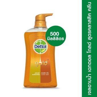 เดทตอล ซื้อ1แถม1 สบู่เหลว ครีมอาบน้ำ แบบเจลอาบน้ำ โกลด์สูตรคลาสสิคคลีน 500 มล. แถมฟรี สูตร ออริจิเนล 500 มล. Dettol GoldShower Cream Shower Gel Classic Clean 500ml. FREE!! Shower GelOriginal 500ml