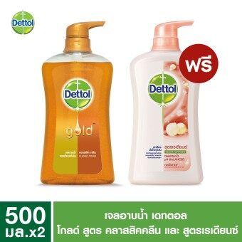 เดทตอล ซื้อ1แถม1 สบู่เหลว ครีมอาบน้ำ แบบเจลอาบน้ำ โกลด์สูตรคลาสสิคคลีน 500 มล. แถมฟรี สูตร เรเดียนซ์ 500 มล. Dettol GoldShower Cream Shower Gel Classic Clean 500ml. FREE!! Shower GelRadiance 500ml.
