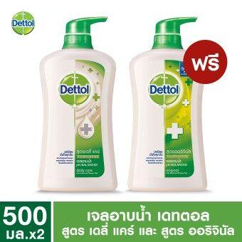 เดทตอล ซื้อ1แถม1 สบู่เหลว ครีมอาบน้ำ แบบเจลอาบน้ำ สูตรเดลี่แคร์ 500มล. แถมฟรี สูตรออริจินัล 500 มล. Dettol Shower Cream Shower GelDaily Care 500ml Free! Original 500ml Buy 1 Get 1 Free