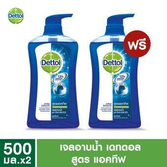 เดทตอล ซื้อ1แถม1 สบู่เหลว ครีมอาบน้ำ แบบเจลอาบน้ำ สูตรแอคทีฟ 500มล. Dettol Shower Cream Shower Gel Active 500ml. Buy 1 Get 1 Free
